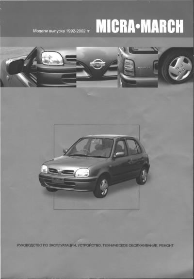 Инструкция по эксплуатации Nissan Micra  (Ниссан Микра)