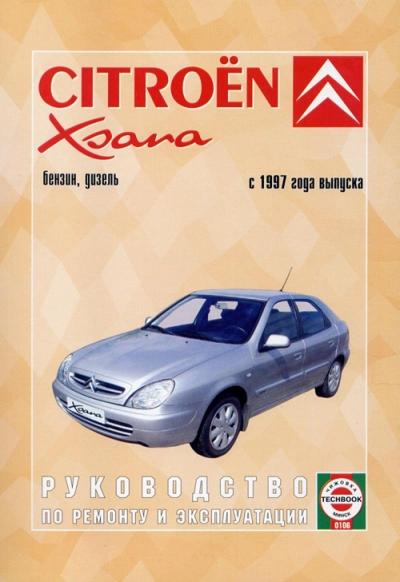Инструкция по эксплуатации Citroen Xsara (Ситроен Ксара)