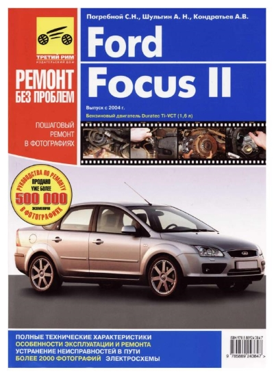 Инструкция по эксплуатации Ford Focus 2 (Форд Фокус 2)