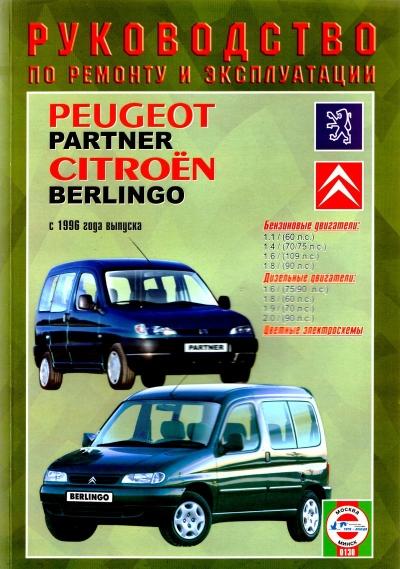Инструкция по эксплуатации Peugeot Partner (Пежо Партнер)