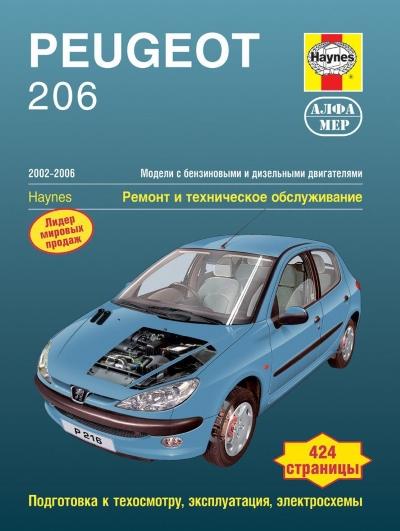 Инструкция по эксплуатации Peugeot 206 (Пежо 206)