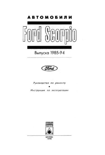 Инструкция по эксплуатации Ford Scorpio (Форд Скорпио)