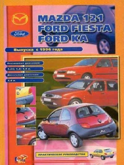 Инструкция по эксплуатации Ford Ka (Форд Ка)