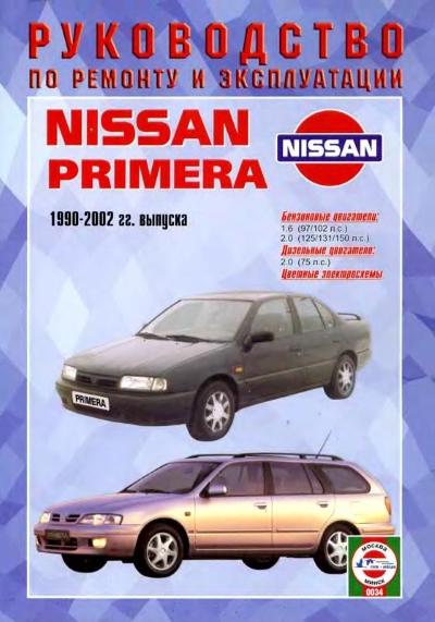Инструкция по эксплуатации Nissan Primera (Ниссан Примера)