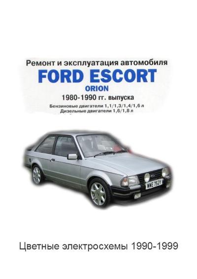 Инструкция по эксплуатации Ford Escort (Форд Эскорт)